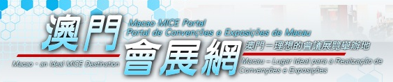 Macao MICE Development
